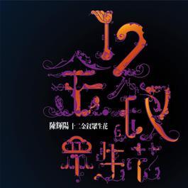 十二金釵眾生花 2007 陳輝陽