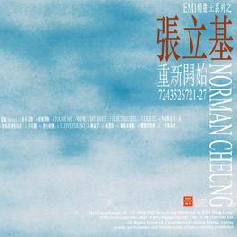 EMI Jing Xuan Wang Xi Lie Zhi Zhang Li Ji: Chong Xin Kai Shi 2000 张立基