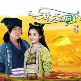Gong Gao Tian Xia Wo Ai Ni 2012 欢乐元帅