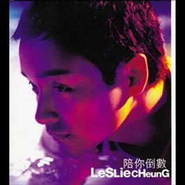 Pei Ni Dao Shu 2010 Leslie Cheung (张国荣)