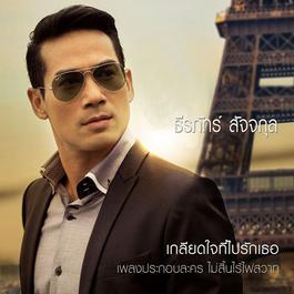 ฟังเพลงอัลบั้ม Kliet Jai Thi Pai Rak Tur (OST.Mai Sin Rai Fai Sawat)