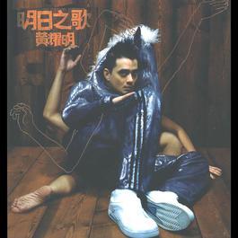 明日之歌 2003 Anthony Wong
