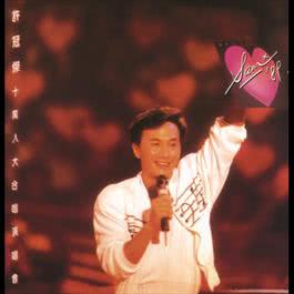 Back To Black Series - Sam Hui '89 Live 2007 Sam Hui (许冠杰)