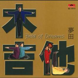 Field Of Dreams 1994 木吉他