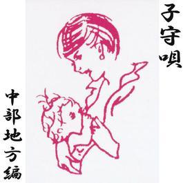 Komoriuta Chubuchihouhen 2008 Kyoushuno Komoriuta