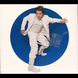 Lang Man Shi Wu Dao Li 2003 谭咏麟