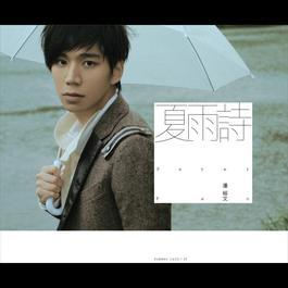 夏雨诗 2008 潘裕文