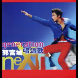 Generation Next 2012 Aaron Kwok