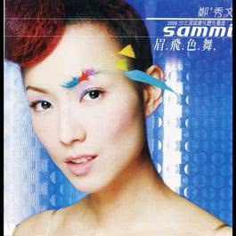 Out Bound 2000 Sammi Cheng