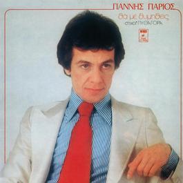 Tha Me Thimithis 2007 Yannis Parios