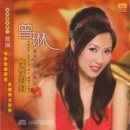 风华金嗓名典V 2010 曾琳