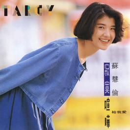 寂寞喧哗 1992 Tarcy Su (苏慧伦)