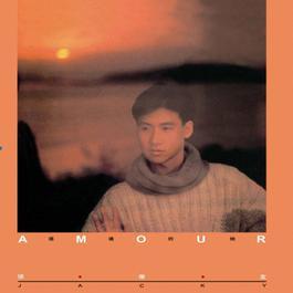 Amour/遙遠的她-張學友 1986 張學友