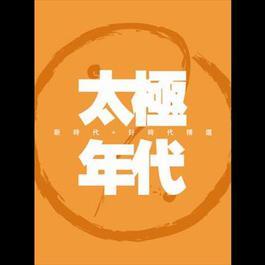 太极年代 - 新时代 + 好时代精选 2005 Taichi (太极乐队)