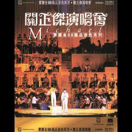 寶麗金88極品音色系列 - 關正傑演唱會 2012 關正傑