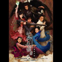 仙劍奇俠傳三 原聲帶 2009 華語群星