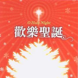 歡樂聖誕 1970 羣星