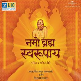 Namo Brahma Swarupaya 2012 Bharat Balavalli