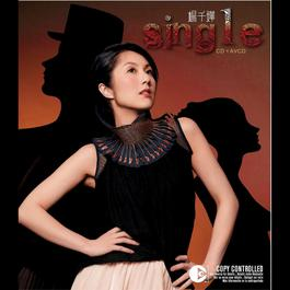 Single 2005 Miriam Yeung (杨千桦)