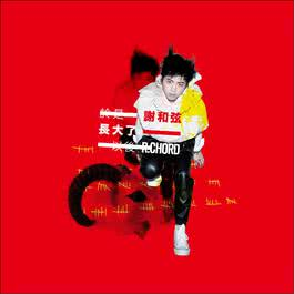 Wu Shi Chang Da Le Yi Hou 2011 R-chord