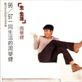 生.生活 1996 Emil Wakin Chau (周华健)