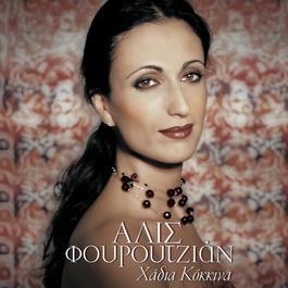 Hadia Kokkina 2008 Alis Fouroutzian