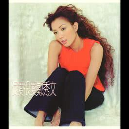 Love You Very Much 1999 Sammi Cheng
