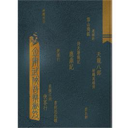 Jin Yong Wu Xia Yin Le Mi Ji 2006 Various Artists
