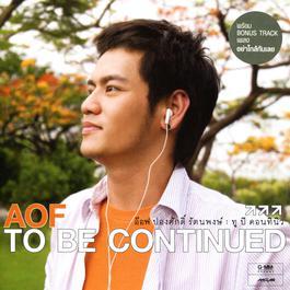 อัลบั้ม To Be Continued