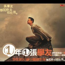 Yan 1997 Jacky Cheung