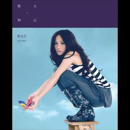 Lover & Friend 2011 Rachel Liang (梁文音)