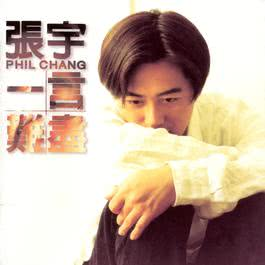 Yin Szu 1995 Phil Chang