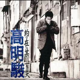 Having A Date One Day 1994 高明骏