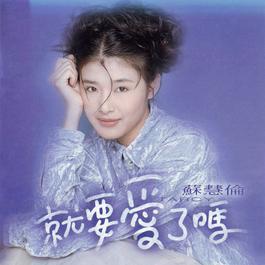 就要爱了吗 1994 Tarcy Su (苏慧伦)