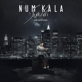 แล้วแต่ใจเธอ - Single 2016 NUM KALA