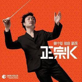 天天 (feat. 林海峰) 2006 Ronald Cheng; Jan Lamb