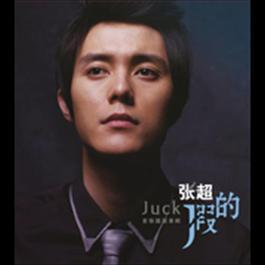 Jia De 2011 张超