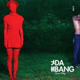 Bone Hug 2011 大棒