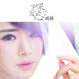 如果爱忘了 2011 Qi Wei