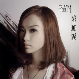 彩虹淚 2014 Peri M