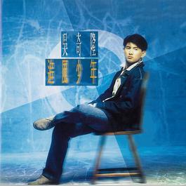 放在心上 1992 Nicky Wu