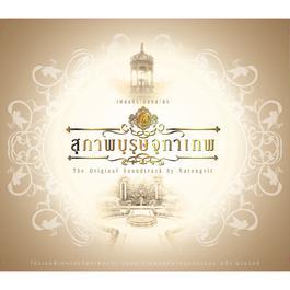 เพลงประกอบละคร สุภาพบุรุษจุฑาเทพ The Original Soundtrack by Narongvit 2013 รวมศิลปินแกรมมี่