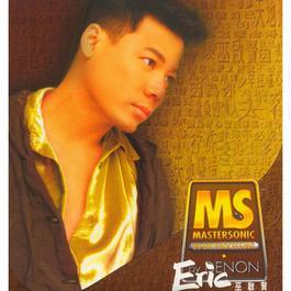 Denon Mastersonic - Eric Moo 1997 Eric Moo (巫启贤)