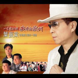 三國演義 (亞洲電視劇「三國演集」主題曲) 2005 叶振棠