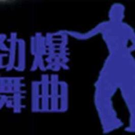 RNB慢摇专辑1 1970 舞曲