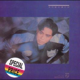 Ming Yun Fu Hao 1988 Hacken Lee (李克勤)