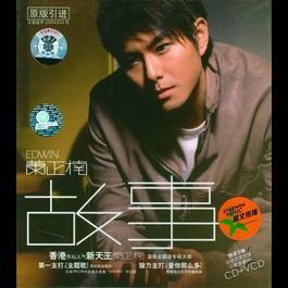 Gu Shi 2004 Edwin Siu (萧正楠)