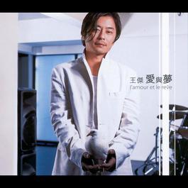 愛與夢 2002 Dave Wang (王杰)