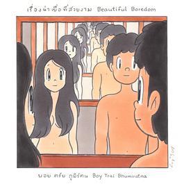 ฟังเพลงอัลบั้ม เรื่องน่าเบื่อที่สวยงาม