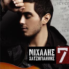 7 2008 Michalis Hatzigiannis